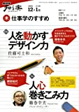 仕事学のすすめ 2009年12月ー2010年1 (NHK知る楽/木)