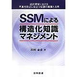 SSMによる構造化知識マネジメント―設計開発における不具合防止に役立つ知識の構築と活用