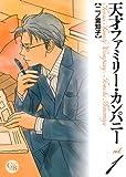 天才ファミリー・カンパニー (1) (幻冬舎コミックス漫画文庫)