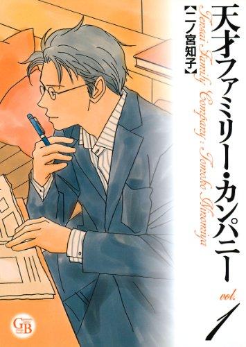 天才ファミリー・カンパニー (1) (幻冬舎コミックス漫画文庫)の詳細を見る