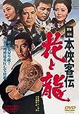 日本侠客伝 花と龍[DVD]