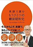 英語で読む もうひとつの戦後昭和史