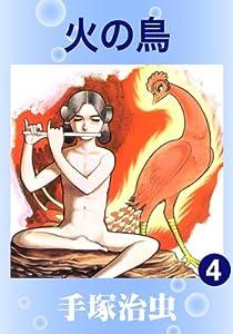 火の鳥 4巻 表紙画像