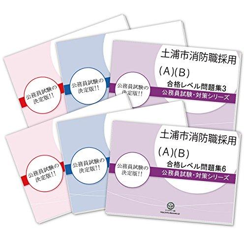 土浦市消防職採用(A)(B)教養試験合格セット(6冊)