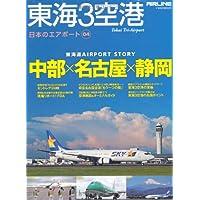 東海3空港 (日本のエアポート04)