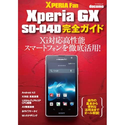 Xperia GX SO-04D 完全ガイド (マイナビムック) (Android Fan)