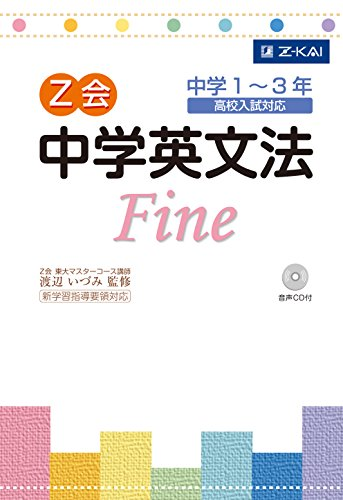 Z会『Z会中学英文法Fine』