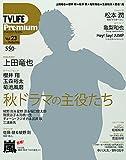 TVライフ首都圏版 2017年 11/10 号 [雑誌]: TVライフPremium vol.23 別冊