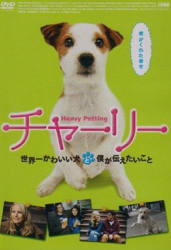 チャーリー 世界一かわいい犬と僕が伝えたいこと [DVD]の詳細を見る