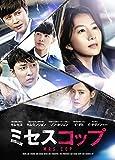 [DVD]ミセスコップ コンプリートDVD-BOX