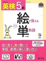 CD付 英検5級 絵で覚える単熟語 三訂版 (旺文社英検書)