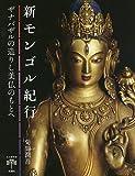 新モンゴル紀行: ザナバザルの造りし美仏のもとへ (とんぼの本)
