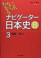これならわかる!ナビゲーター日本史B 3(開国~明治)