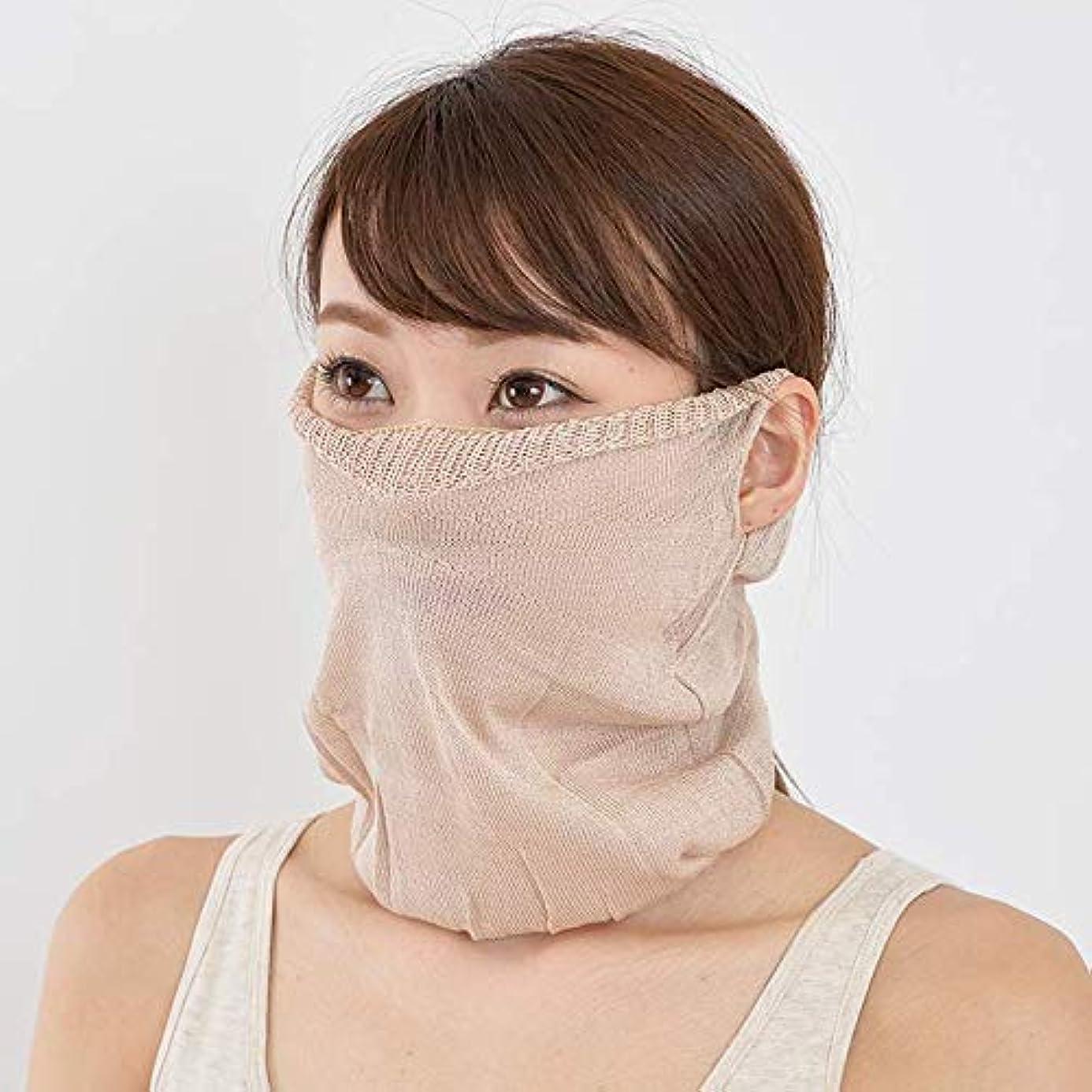 高尚な地区適切な【SILK100%】無縫製 保湿マスク シルク100%  シルクルミ  ホールガーメント® 日本製 工場直販 4035-3317(ベージュ)