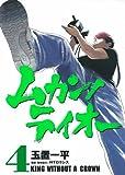 ムカンノテイオー 4 (ヤングガンガンコミックス)