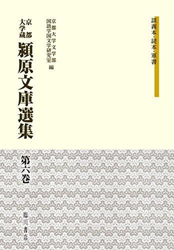 京都大学蔵 潁原文庫選集 (6) 談義本・読本・軍書