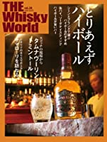 THE Whisky World vol.28 (Z earth Mook)