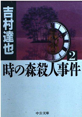 時の森殺人事件〈2〉 (中公文庫)の詳細を見る