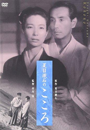 夏目漱石のこころ(新潮文庫連動DVD)