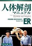 人体解剖マニュアル ER~緊急救命 命の分かれ目~ [DVD]