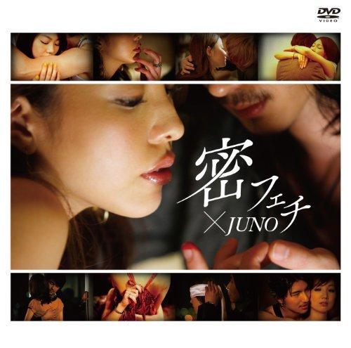 密フェチ [DVD]