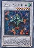 遊戯王 TSHD-JP043-UR 《スプレンディッド・ローズ》 Ultra