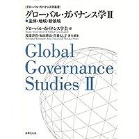 グローバル・ガバナンス学II 主体・地域・新領域 (グローバル・ガバナンス学叢書)