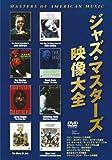 ジャズ・マスターズ映像大全[DVD]
