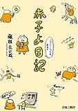 赤子よ日記―ニンシンニッシもあるよ / 藤枝 奈己絵 のシリーズ情報を見る