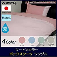 westy(ウエスティ) 国産 綿100% ツートンカラー ボックスシーツ シングル 約100×200×25cm 810900 ピンク