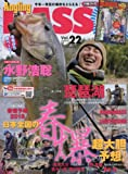 Angling BASS(22) 2018年 04 月号 [雑誌]: AnglingFan(アングリングファン) 増刊