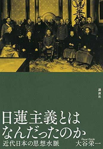 日蓮主義とはなんだったのか 近代日本の思想水脈の詳細を見る