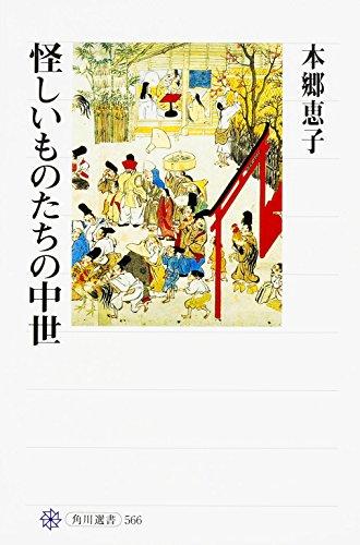 怪しいものたちの中世 (角川選書)の詳細を見る