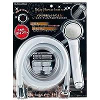 カクダイ:リラックスシャワーホースセット 型式:366-900-W