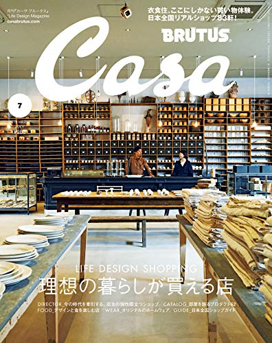 Casa BRUTUS(カーサ ブルータス) 2019年 7月号 [理想の暮らしが買える店] [雑誌]