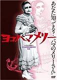 ヨコハマメリー [DVD] 画像