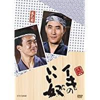 小林薫主演 続・イキのいい奴 DVD 全4枚【NHKスクエア限定商品】