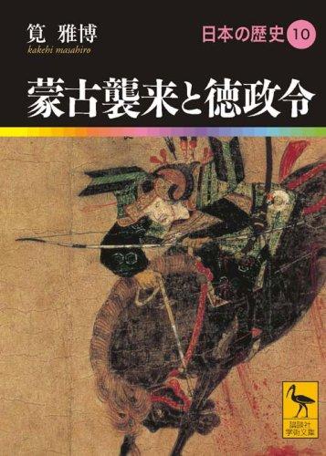 蒙古襲来と徳政令 日本の歴史10 (講談社学術文庫)