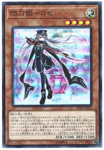 遊戯王 / 閃刀姫-ロゼ(スーパー)/ IGAS-JP020 / IGNITION ASSAULT(イグニッション・アサルト)
