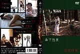 森下悠里/恋愛体質 [DVD]