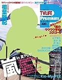 TV LIFE Premium (プレミアム) vol.6  2013年 8/23号 [雑誌]
