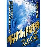 ダイナマイト関西2008 オープントーナメント大会 1