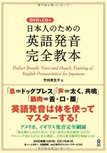 DVD&CD付 日本人のための英語発音完全教本の詳細を見る