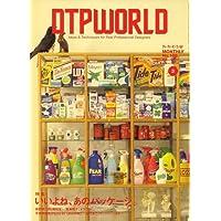 DTP WORLD (ディーティーピー ワールド) 2007年 03月号 [雑誌]