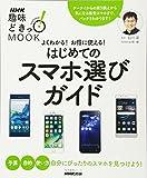NHK趣味どきっ! MOOK よくわかる!  お得に使える!  はじめてのスマホ選びガイド (生活実用シリーズ)