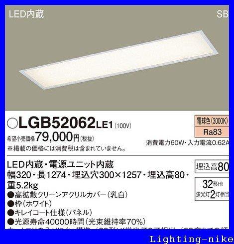 天井埋込型 LED(電球色) キッチンベースライト 浅型8H・SB形・拡散タイプ Hf蛍光灯32形2灯器具相当 LGB52062 LE1