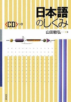 日本語のしくみ