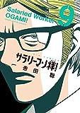 サラリーマン拝!(9) (ビッグコミックス)