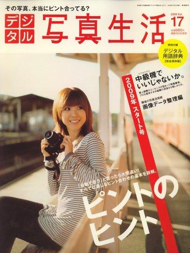 デジタル写真生活 2009年 01月号 [雑誌]