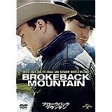 ブロークバック・マウンテン [DVD]